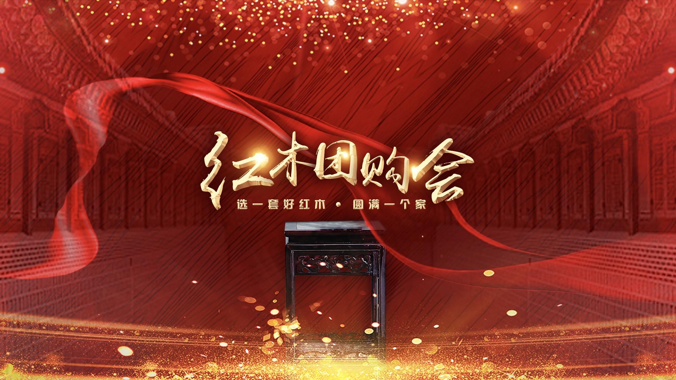 吉林廣播電視臺都市頻道第一屆東陽紅木透明團購會