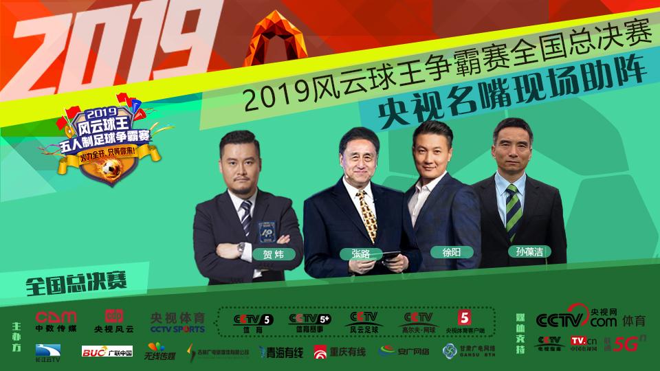 2019风云球王争霸赛全国总决赛