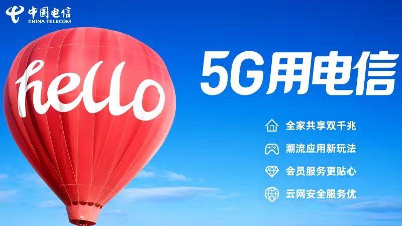 Hello5G用电信 十全十美过大年