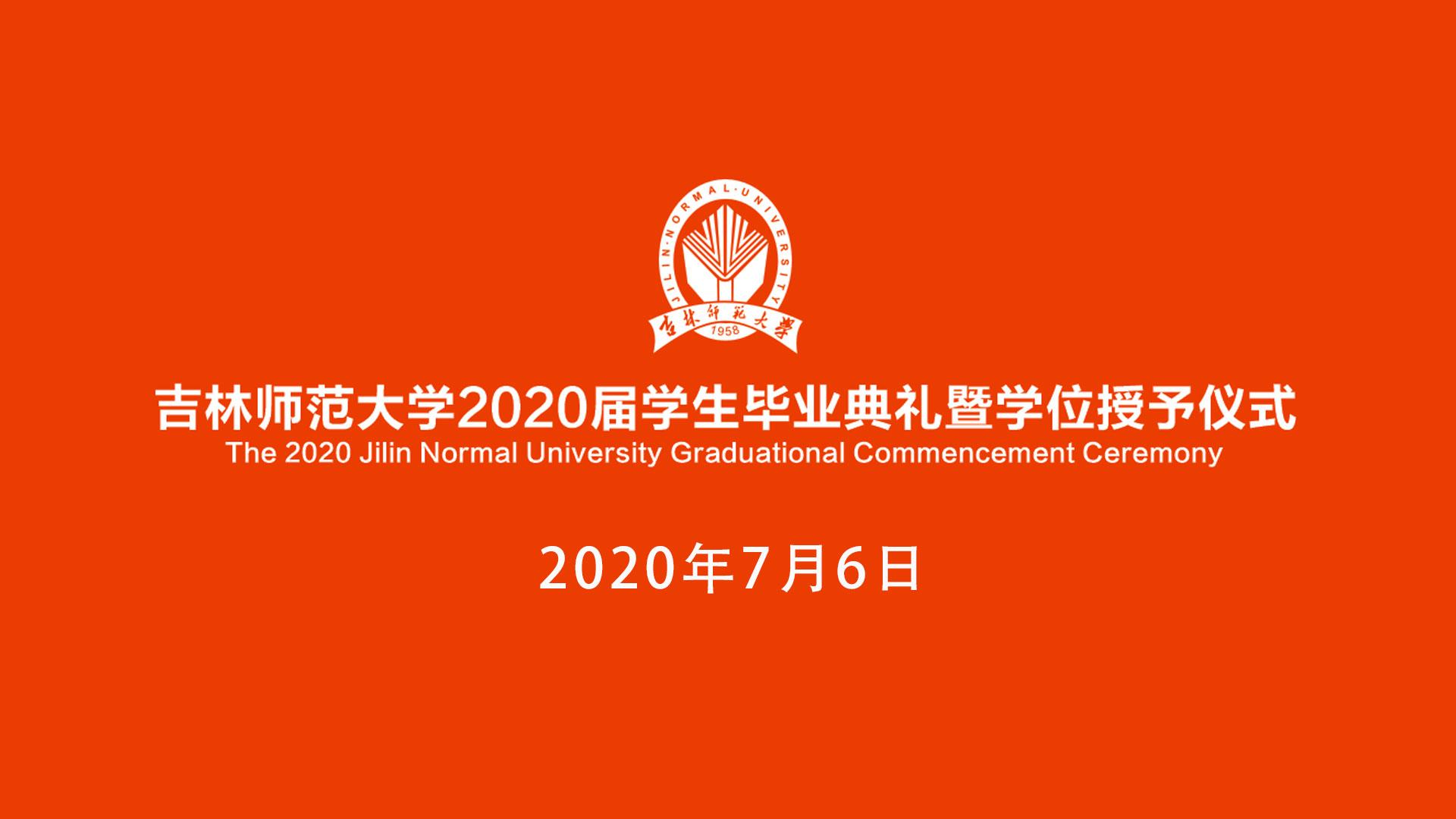 现场直播 | 吉林师范大学2020届学生毕业典礼暨学位授予仪式