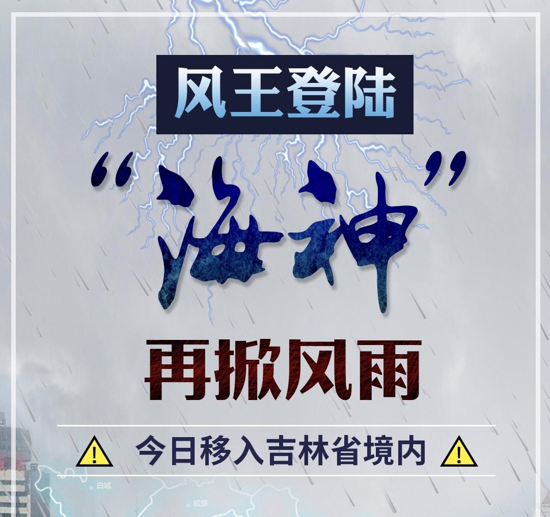 """守望都市慢直播 直擊""""風王海神""""過境長春"""